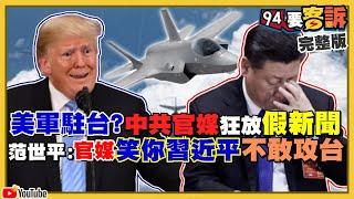 中國外長王毅恐嚇捷克挨批無禮小丑!