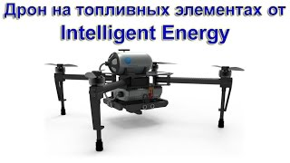 Дрон на топливных элементах от Intelligent Energy