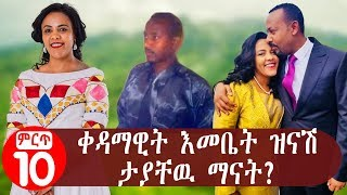 Who is First Lady Zinash Tayachew | ቀዳማዊት እመቤት ዝናሽ ታያቸዉ ማናት?