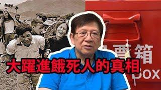 大躍進餓死人的真相!〈蕭若元:書房閒話〉2019-04-12