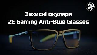 Захисні окуляри 2Е Gaming Anti-Blue Glasses