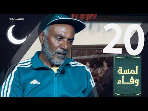 لمسة وفاء - علي ابراهيم (الحلقة 20)