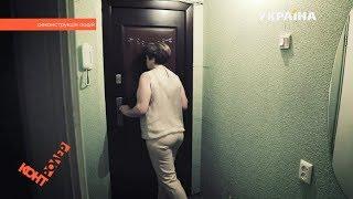 Непроханий сусід (Випуск 34) | Контролер