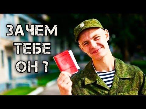 ВСЁ о Военном билете