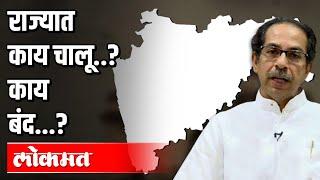 राज्यात काय चालू..? काय बंद…? Unlock 1.0   Covid19   Atul Kulkarni   Maharashtra News