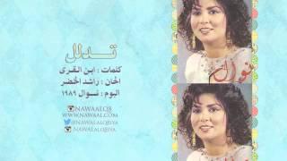 تحميل اغاني نوال الكويتية - تـدلل | 1989 Nawal MP3