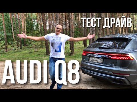 Тест драйв AUDI Q8 - КУ 8 на сельской дороге онлайн видео