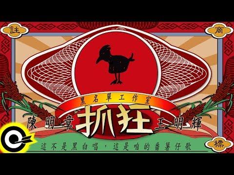 黑名單工作室 Black List 陳明章 王明輝【抓狂 MAD】Official Lyric Video