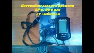 Эхолот практика эр-6 pro инструкция