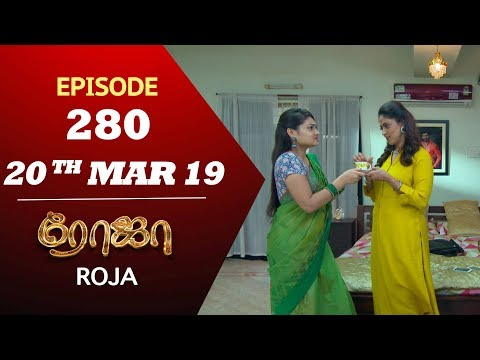 ROJA Serial | Episode 280 | 20th Mar 2019 | Priyanka | SibbuSuryan | SunTV Serial | Saregama TVShows