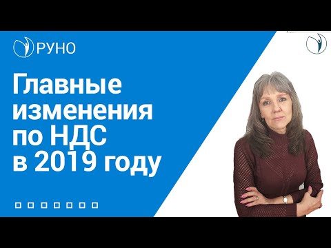Главные изменения по НДС в 2019 году I Ботова Елена Витальевна