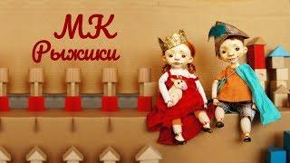 Приглашение МК Рыжики Ольга Черепанова