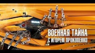 Военная тайна с Игорем Прокопенко.(03.12.2016.) Последний Выпуск!!!