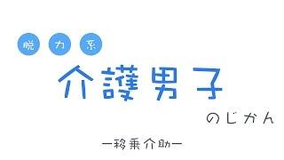 脱力系介護男子01~03