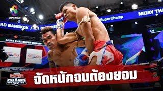 ช็อตเด็ดจัดหนักจัดเต็มจนต้องยอม  | Muay Thai Super Champ | 10/11/62