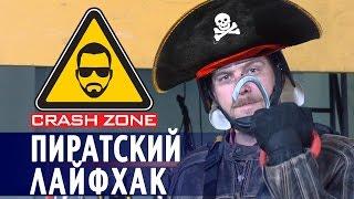 Пиратский лайфхак | CRASH ZONE | Pirate