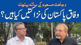 وفاق پاکستان کی نزاکتیں کیا ہیں؟ وجاہت مسعود کے ساتھ اےکیو ایس پارٹ ۲