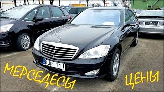 Mercedes in Lithuania, prices. Sit at home, see Auto-Litva.