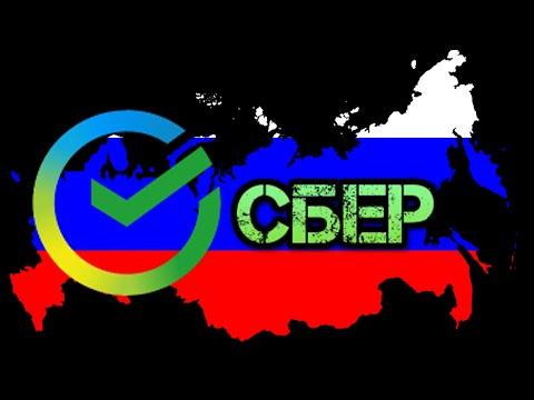 Российская Федерация в прошлом, теперь Россия называется СБЕР.  Сбербанк захватил РФ.
