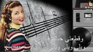صباح - دخل عيونك حاكينا ✿ زمن الفن الجميل ✿ تحميل MP3