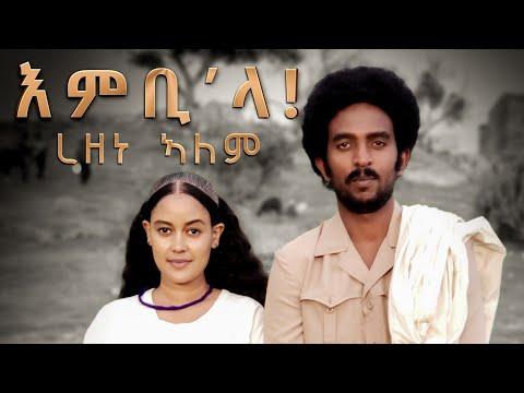 New Eritrean Music 2020 Rezene Alem Embi'la /እምቢ'ላ ብረዘነ ኣለም
