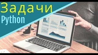Практические задачи по Python Попробуй реши!