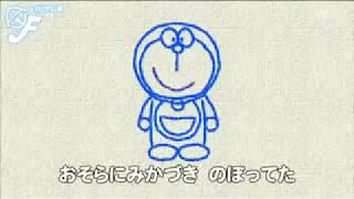 Lagu Penutup Doraemon (bahasa Jepang)