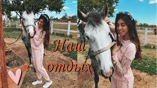 Отдых с семьей // Шашлыки, лошади, свадьба ♥