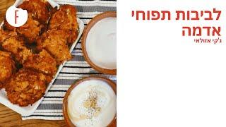 מתכון ללביבות תפוחי אדמה קליל וטעים של גקי אזולאי