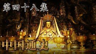 第四十八集:吐蕃兴衰【中国通史   China History】