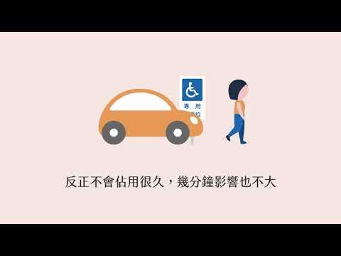 衛生福利部社會及家庭署不占用身心障礙者專用停車位動畫短片