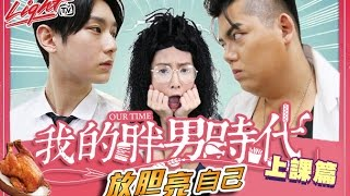 【Light TV 胆亮頻道】我的胖男時代《上課篇》 #1