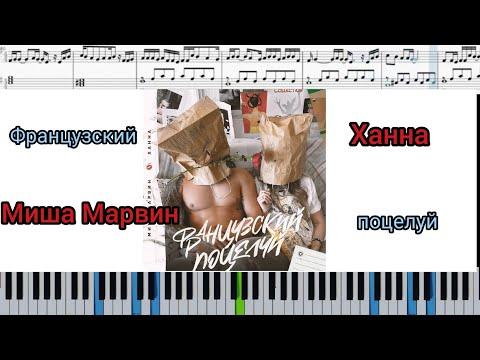 МИША МАРВИН & ХАННА - Французский поцелуй (на пианино + ноты | слова и midi)