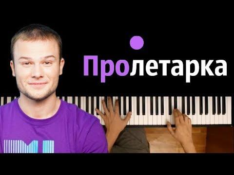 Макс Корж - Пролетарка  ● караоке | PIANO_KARAOKE ● ᴴᴰ + НОТЫ & MIDI