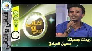 تحميل اغاني حسين الصادق - ريدتنا ومحبتنا MP3