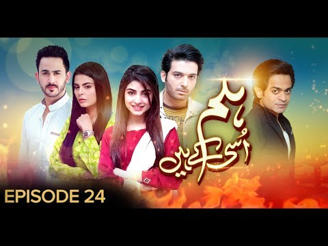 Hum Usi Kay Hain Episode 24 | Pakistani Drama Soap | 10 January 2019 | BOL Entertainment