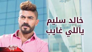 تحميل اغاني Yalli Ghayeb - Khaled Selim ياللى غايب - خالد سليم MP3
