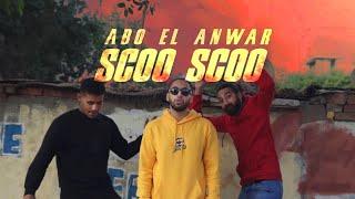Abo El Anwar - Scoo Scoo  ابو الانوار - سكو سكو (OFFICIAL MUSIC VIDEO) (PROD. ELDAB3) تحميل MP3