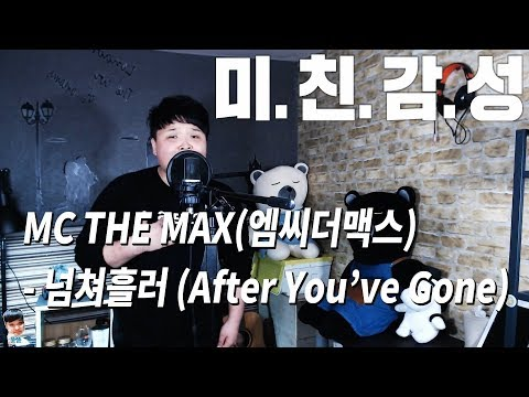 After Youve Gone 넘쳐흘러