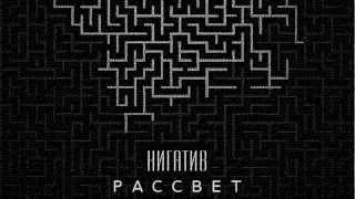 Нигатив - Простой (ЕР 2013)