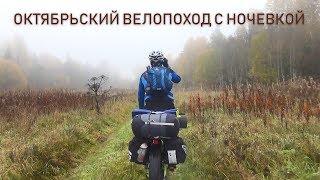 Октябрьский велопоход с ночевкой