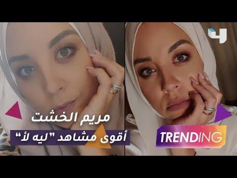 """""""ليه لأ؟!""""..مريم الخشت تكشف كواليس أول مشاهدها مع محمد شاهين"""