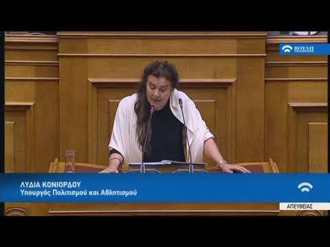 Λ.Κονιόρδου (Υπ.Πολιτ.και Αθλ.)(Μεταρρυθμίσεις προγράμματος οικονομικής προσαρμογής)(12/01/2018)