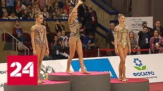 Россиянки заняли весь пьедестал на этапе Гран-при по художественной гимнастике в Москве - Россия 24