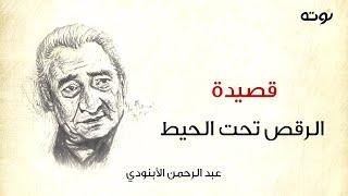 تحميل اغاني قصيدة الرقص تحت الحيط ( مع الكلمات ) - عبد الرحمن الأبنودي MP3