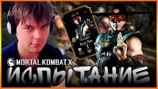 """Испытание на (Призрак Кун Лао """"Простое"""") в Mortal Kombat X (Android)"""