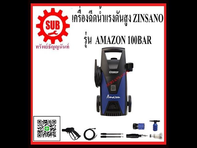 Zinsano - เครื่องฉีดน้ำแรงดันสูง Amazon 100 บาร์