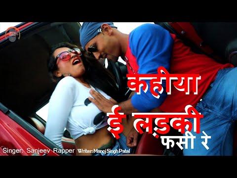 #bhojpuri song || Sanjeev rapper || Kahiya yi ladaki fasi re