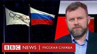Такой спорт им не нужен. ВАДА отстранил Россию от Олимпиады   Новости