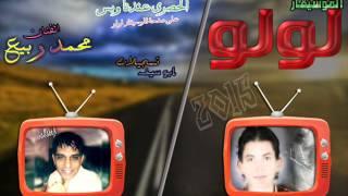 موال من غير اسرار واغنيه قلبي يا قلبي غناء الجوكر محمد ربيع الموسيقار لولو تسجيلات ابو سيف تحميل MP3